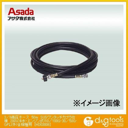 アサダ 3/8高圧ホース SUSワンタッチカプラ仕様 50m (HD03006)