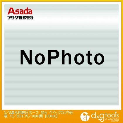 アサダ 3/8温水用高圧ホース クイックカプラ仕様 15/80H・15/100H用 50m (HD460)
