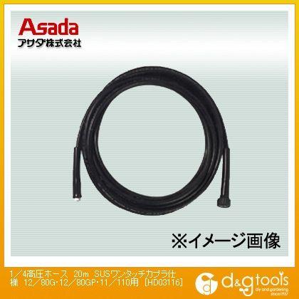 アサダ 1/4高圧ホース SUSワンタッチカプラ仕様 12/80G・12/80GP・11/110用 20m (HD03116)