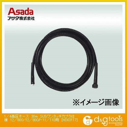 アサダ 1/4高圧ホース SUSワンタッチカプラ仕様 12/80G・12/80GP・11/110用 30m (HD03117)