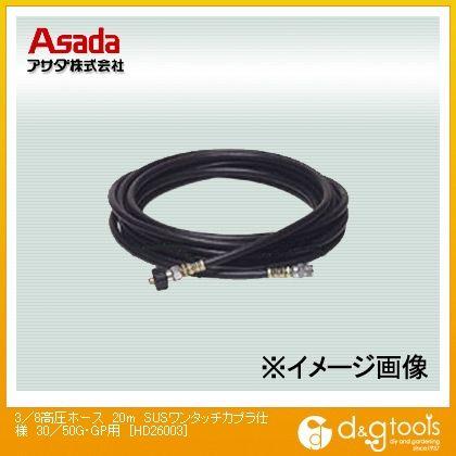 アサダ 3/8高圧ホース SUSワンタッチカプラ仕様 30/50G・GP用 20m (HD26003)