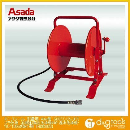 アサダ ホースリール別置用40m巻SUSワンタッチカプラ仕様 40m巻 HD03020