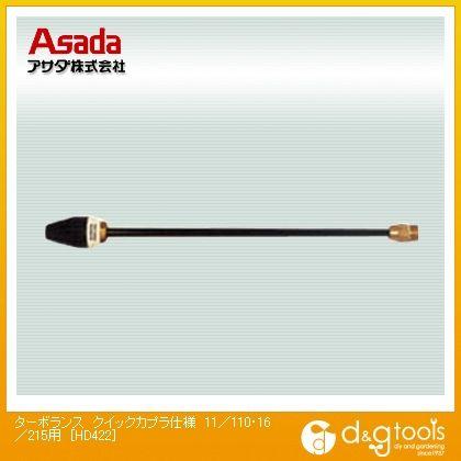 アサダ ターボランス クイックカプラ仕様 11/110・16/215用 (HD422)