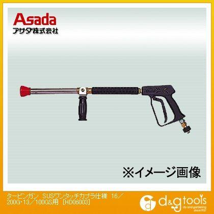 アサダ タービンガン SUSワンタッチカプラ仕様 16/200G・13/100GS用 (HD06003)