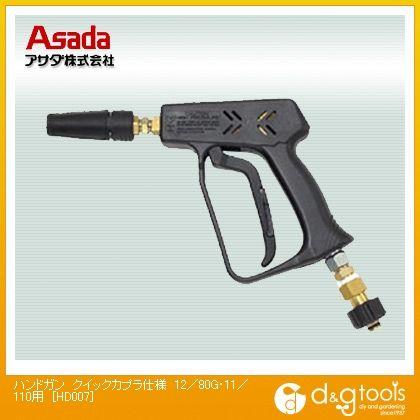 アサダ ハンドガン クイックカプラ仕様 12/80G・11/110用 (HD007)