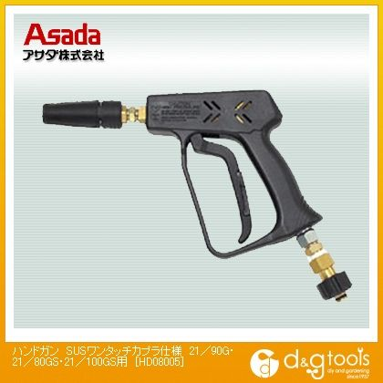 アサダ ハンドガン SUSワンタッチカプラ仕様 21/90G・21/80GS・21/100GS用 (HD08005)
