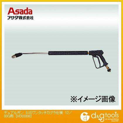 アサダ デュアルガン SUSワンタッチカプラ仕様 12/80G用 (HD03008)