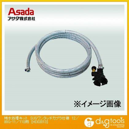 アサダ 残水処理キット SUSワンタッチカプラ仕様 12/80G・11/110用 (HD03013)