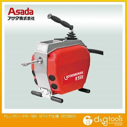 アサダ ドレンクリーナR-550 Nワイヤ仕様 (R72881)
