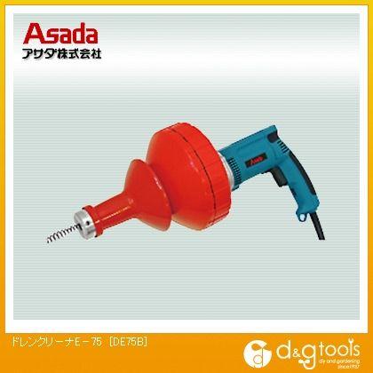 アサダ ドレンクリーナE-75 (DE75B)