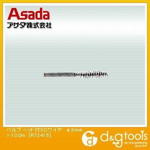 超安い SHOP アサダ φ8mm×10.0m ONLINE (R72415):DIY FACTORY バルブヘッド付SCワイヤ-DIY・工具