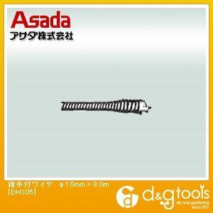 アサダ(ASADA) 継手付ワイヤ DH305 1本