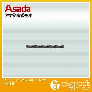 アサダ PCワイヤ φ13mm×15.2m (48500)