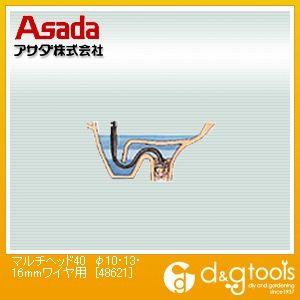 アサダ マルチヘッド40 φ10・13・16mmワイヤ用 (48621)