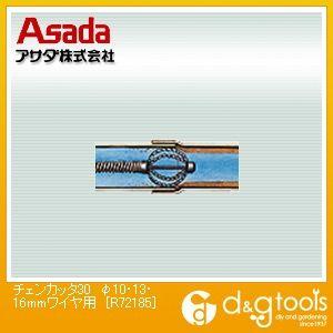 アサダ チェンカッタ30 φ10・13・16mmワイヤ用 (R72185)