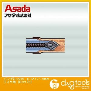 アサダ パンチカッタ35 φ10・13・16mmワイヤ用 (R72176)