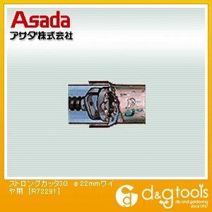 アサダ ストロングカッタ30 φ22mmワイヤ用 (R72291)