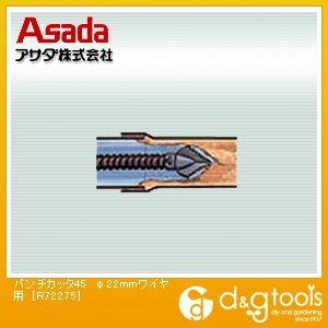 アサダ パンチカッタ45 φ22mmワイヤ用 (R72275)