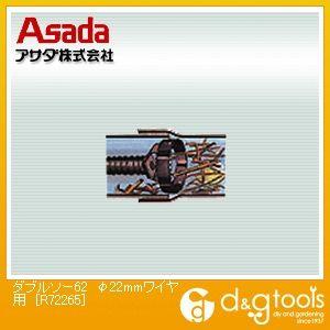 アサダ ダブルソー62 φ22mmワイヤ用 (R72265)