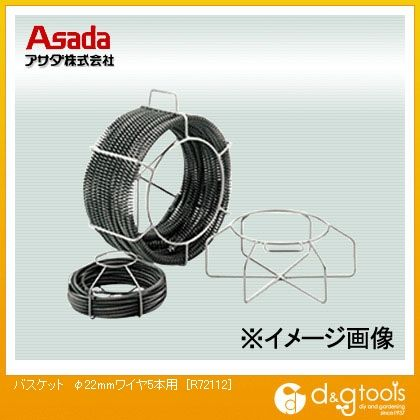 アサダ バスケット ワイヤ5本用 φ22mm (R72112)