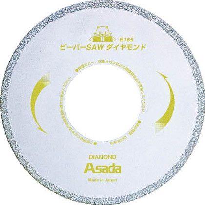アサダ ビーバーSAWダイヤモンドB165 (EX7010493)