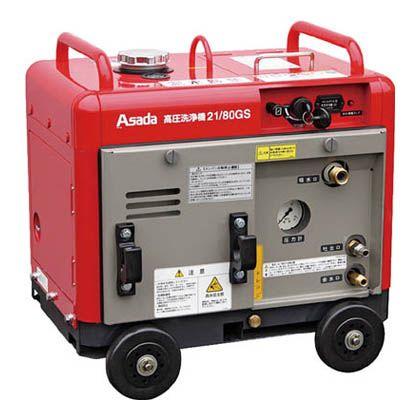 アサダ 高圧洗浄機21/80GS HD2108S2