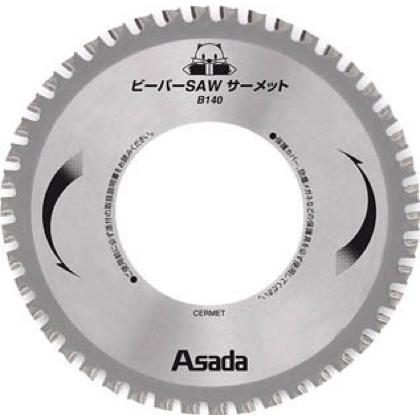 アサダ ビーバーSAWサーメットB140 140mm×62P (EX10496) 1枚 金属用チップソー 金属用 金属 チップソー