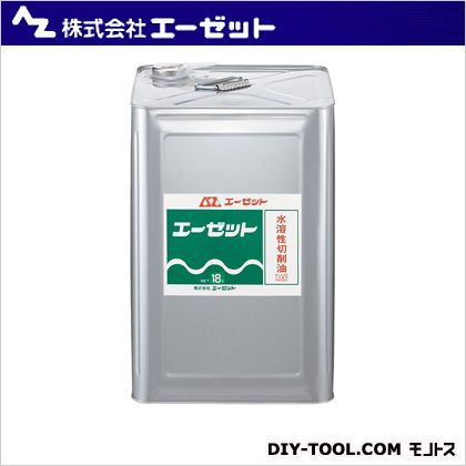 エーゼット(AZ) 水溶性切削油 18L 828