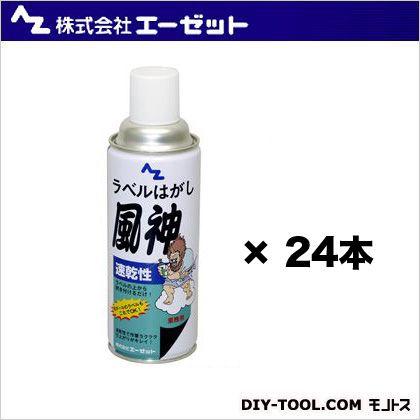 エーゼット/AZ 速乾性ラベルはがしスプレー 風神 420ml 950 1本