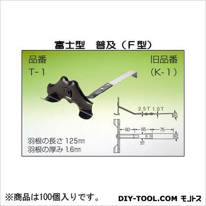 アミリ 富士型 普及 F型 シルバー H65×W125×D125 T-1-1 100 個