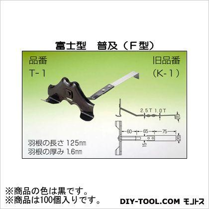 アミリ 富士型 普及 F型 黒 H65×W125×D125 T-1-2 100 個