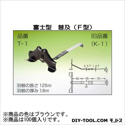 アミリ 富士型 普及 F型 ブラウン H65×W125×D125 (T-1-3) 100個