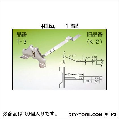 アミリ 富士型 和瓦 1型 H65×W125×D125 T-2-1 100 個