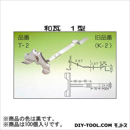 アミリ 富士型 和瓦 1型 黒 H65×W125×D125 T-2-2 100 個