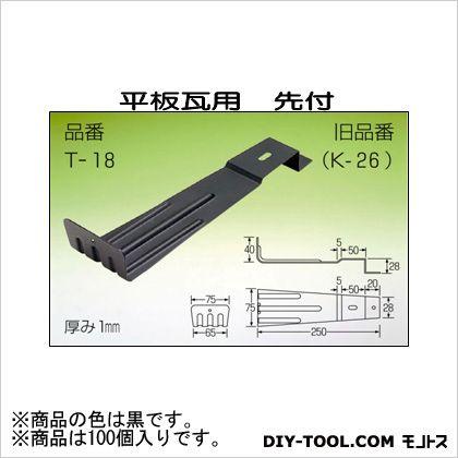 アミリ 平板瓦用 先付 黒 H40×W75×D250 T-18-1 100 個