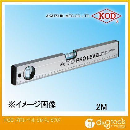 アカツキ/KOD 箱型アルミレベル(プロレベル・水平器) 2000mm L-270