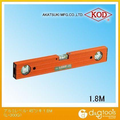 アカツキ/KOD 箱型アルミレベル・45゚付き水平器 1800mm L-300Q