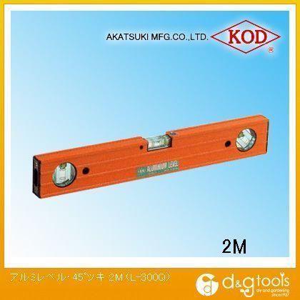 アカツキ/KOD 箱型アルミレベル・45゚付き水平器 2000mm L-300Q