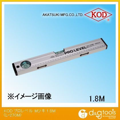アカツキ/KOD 箱型マグネット付アルミレベル(プロレベルマグネット付き・水平器) 1800mm L-270M