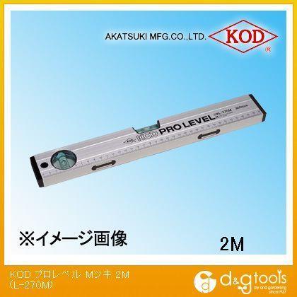 アカツキ/KOD 箱型マグネット付アルミレベル(プロレベルマグネット付き・水平器) 2000mm L-270M
