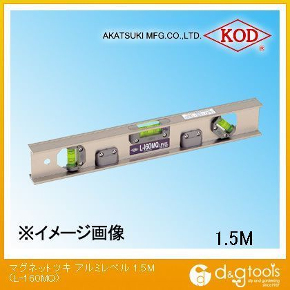 アカツキ/KOD マグネット付き アルミレベル 水平器 1500mm (L-160MQ) 水平器 水平 水平機