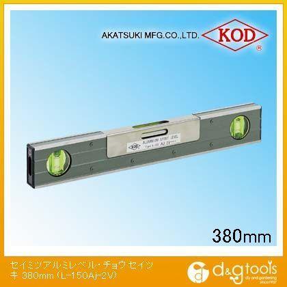 アカツキ/KOD 調整付精密アルミレベル アルミ水平器 380mm (L-150Aj-2V) 水平器 水平 水平機