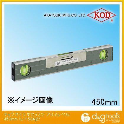 アカツキ/KOD 調整付精密アルミレベル アルミ水平器 450mm (L-150Aj2) 水平器 水平 水平機