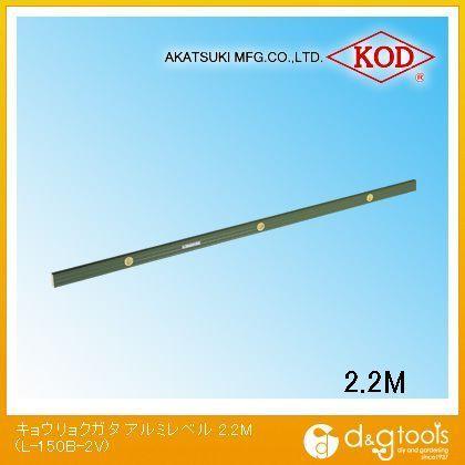 アカツキ/KOD 長尺強力型アルミレベルアルミ水平器 2200mm L-150B-2V