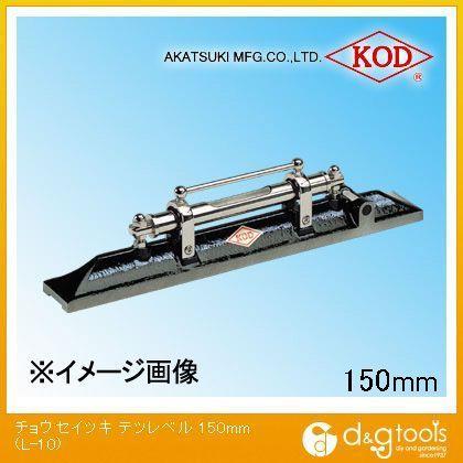 アカツキ/KOD 調整付精密水準器 150mm (L-10) 水平器 水平 水平機