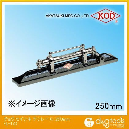 アカツキ/KOD 調整付精密水準器 250mm (L-10) 水平器 水平 水平機
