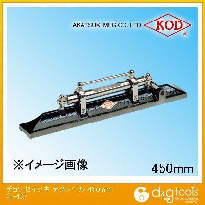 アカツキ/KOD 調整付精密水準器 450mm (L-10) 水平器 水平 水平機