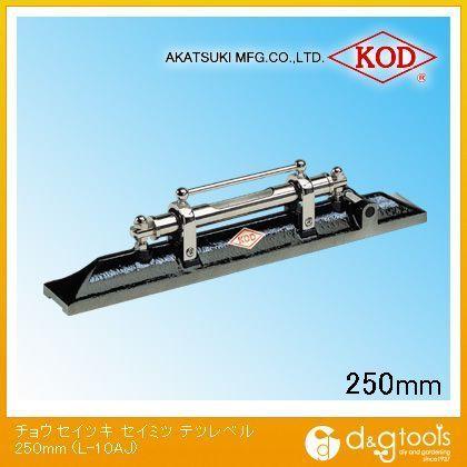 アカツキ/KOD 調整付精密水準器 250mm (L-10AJ) 水平器 水平 水平機