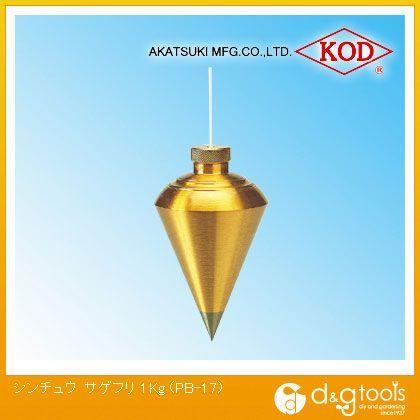 アカツキ/KOD 真鍮 下ゲ振り 1kg (PB-17)
