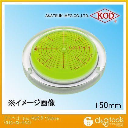 アカツキ/KOD アイベル・Inc-Rt型 角度計付丸型アイベル水平器 150mm (INC-Rt-150) 水平器 水平 水平機